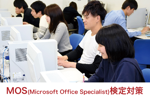 MOS(Microsoft Office Specialist)検定対策